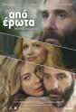 Από Έρωτα (2014)